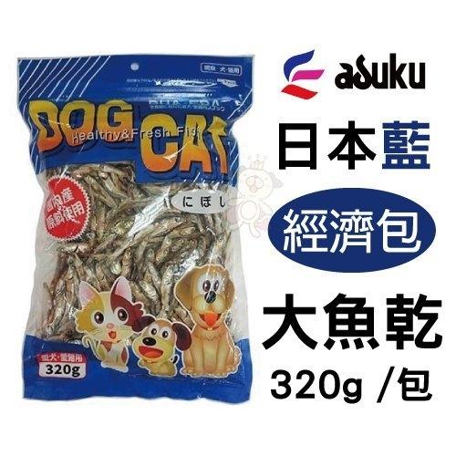 『寵喵樂旗艦店』asuku 日本藍《大魚乾》320g /包 經濟包 針對愛犬,愛貓/高品質日本製寵物零食