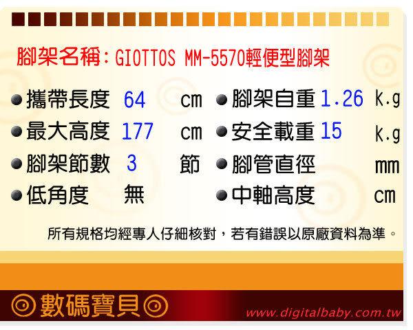 GIOTTOS MM-5570 多功能單腳架
