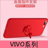 【萌萌噠】VIVO NEX X21 螢幕指紋 V9 V7 可愛創意兔耳朵 360度旋轉指環支架保護殼 全包防摔軟殼