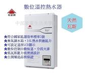 天然瓦斯專用【和家牌 熱水器】和家牌 ST-16FE 數位溫控熱水器【刷卡分期+免運費】