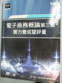 【書寶二手書T4/電腦_XBY】電子商務概論實力養成暨評量3/e_中華民國電腦技能基金會_附光碟