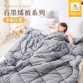 棉被 / Heat-Fi / 石墨烯被系列 / 多款任選 台灣製