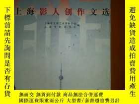 二手書博民逛書店罕見上海影人創作文選Y22537 上海市文學藝術界聯合會、等 復
