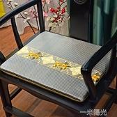 夏天太師椅圈椅新中式餐椅防滑冰絲涼墊夏季紅木沙發滕竹涼席坐墊  一米陽光