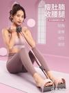 腳蹬拉力器女瑜伽多功能家用健身瘦肚子仰臥起坐輔助神器 極有家