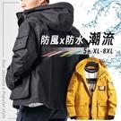 XL-8XL加大碼⭐潮流防風防水衝鋒衣 ...