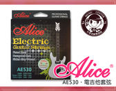 【小麥老師樂器館】電吉他弦 套弦 電吉他 吉他弦 吉他 Alice AE530 鋼弦 鎳弦 鎳鎘【A445】