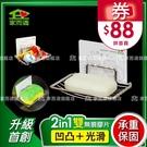 家而適 浴室置物 香皂架 肥皂盒 壁掛 肥皂架 奧樂雞 限量加購