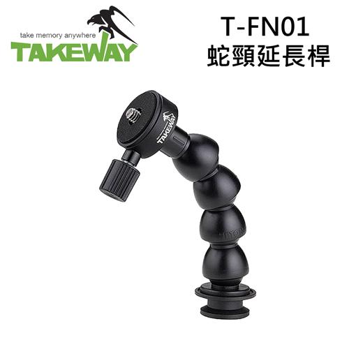 3C LiFe TAKEWAY T-FN01 蛇頸延長桿 鉗式腳架專用 延長支架 公司貨