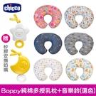 chicco-Boppy純棉多功能授乳枕(多色選)+甜蜜蜜星星/月亮 音樂鈴2款可選