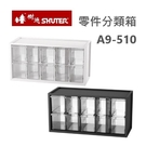 樹德零件分類箱10小格抽屜收納盒A9-510 台灣製