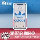 太樂芬 NMD風格 iPhone Xs ...