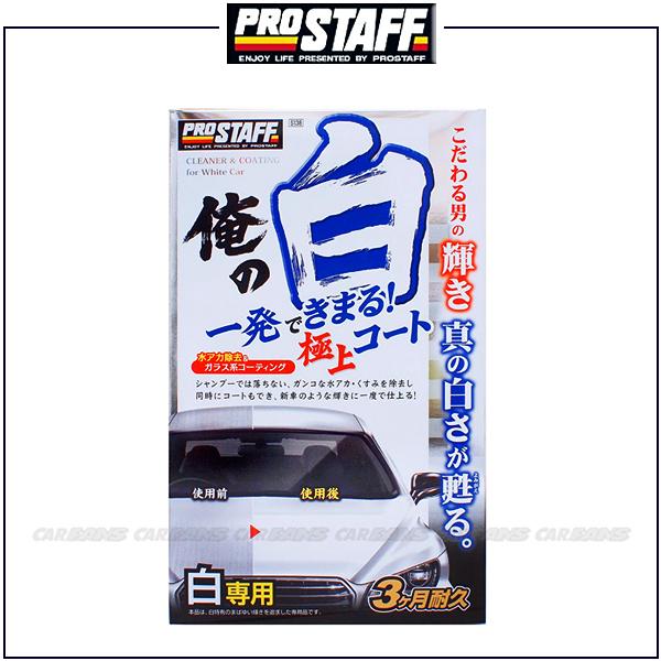【愛車族購物網】日本PROSTAFF 俺 純白極上護膜劑