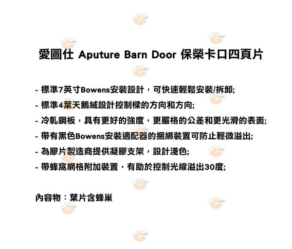 @3C 柑仔店@ 愛圖仕 Aputure Barn Door 保榮卡口四頁片 Bowens 公司貨