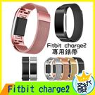 Fitbit charge 2 不鏽鋼智...