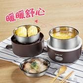 電熱飯盒優益三層保溫電飯盒可插電加熱蒸飯器自動便攜電熱神帶飯器1-2人 小艾時尚