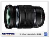 Olympus M.ZD 12-100mm F4 IS PRO 旅遊鏡(12-100.公司貨)【分期0利率,免運費】