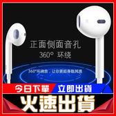 [24hr-現貨快出] 蘋果 耳機線 6s 耳機線 Apple iphone 6 plus 耳機線 線控耳機 i7 i5 se 通用
