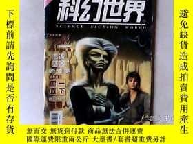 二手書博民逛書店科幻世界罕見2000.11,有發票Y347616 SPAN cl