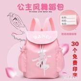 包女包拉丁舞包學生包新款包 包郵定做兒童舞蹈跳舞雙肩書包 qf26636【pink領袖衣社】