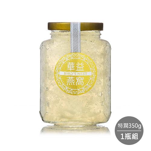 【華益養生館】100%純燕盞現燉即食燕窩(特潤350g)