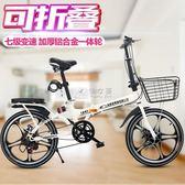 腳踏車 腳踏車男女式成人20寸折疊腳踏車減震碟剎超輕便攜變速大學生單車 俏女孩