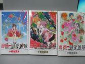 【書寶二手書T5/漫畫書_MMJ】薔薇戀愛預感_全3集合售_小櫻池夏海