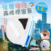 雙面磁性擦窗器 玻璃厚度3-8mm款 高樓擦窗神器 刮擦一體清潔器【ZJ0205】《約翰家庭百貨