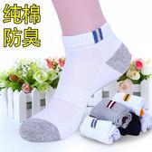 春夏季襪子男士短襪純棉襪短筒中筒襪網眼防臭學生青少年大童男孩