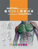(二手書)藝用3D人體解剖書:認識人體結構與造型