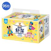 舒潔兒童學習抽取衛生紙100抽96包(箱)【愛買】