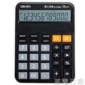 計算機 得力33590商務型語音計算器真人發音塑膠按鍵12位寬屏顯示音樂鬧鈴 至簡元素