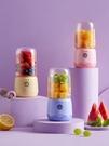 榨汁機 小貝熊榨汁機小型便攜式家用水果迷你電動多功能炸果汁機榨汁杯 優拓