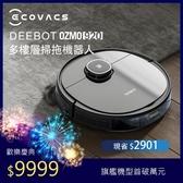 [ECOVACS 科沃斯]智慧掃地機器人 DEEBOT OZMO 920