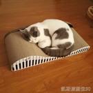貓抓板大號瓦楞紙貓窩磨爪器耐磨貓爪貓用沙發防貓抓玩具貓咪用品YYJ 【快速出貨】