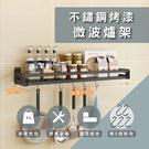 廚百妙 (贈免釘膠/掛鉤)80*20CM不鏽鋼打孔免鑽兩用烤漆置物架