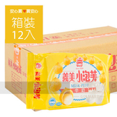 【義美】小泡芙牛奶口味57g,12包/箱,奶蛋素,平均單價30元
