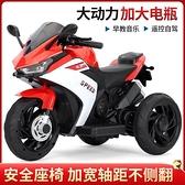 兒童電動摩托車三輪車男女孩寶寶電瓶車小孩可坐人充電遙控玩具車