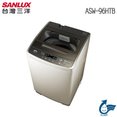 下單送多用途碗組 SANLUX台灣三洋 媽媽樂9kg單槽洗衣機 ASW-96HTB 原廠配送及基本安裝