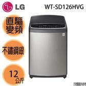 【LG樂金】蒸善美 12公斤 6MOTION DD直立式變頻洗衣機 WT-SD126HVG 不鏽鋼銀