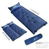 戶外可拼接帶枕自動充氣便攜防潮墊 YX2355『科炫3C』