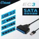 【鼎立資訊】EC3 USB3.0 2.5/3.5吋SATA硬碟快捷線