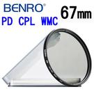 [EYE DC]BENRO 百諾 67mm PD CPL-HD WMC 鍍膜 偏光鏡 薄框 防刮 防撥水 抗油汙 多層膜 環型偏光鏡