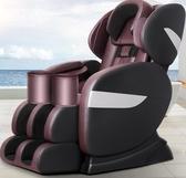 多功能按摩椅家用全身全自動揉捏小型按摩器老年人電動新款沙發QM『摩登大道』