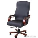 椅套 老板椅套電腦扶手座椅套罩布藝會議室四季通用加大碼辦公轉椅套子