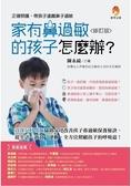 家有鼻過敏的孩子怎麼辦?修訂版