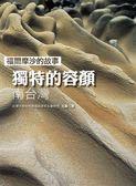 (二手書)福爾摩沙的故事 獨特的容顏:南台灣 (原書名:台灣的特殊地景 南台灣)