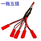 【塔克】電池接1對5快速充電線(F181) 連接USB充電頭專屬 DFD 四軸 遙控飛機 直升機 空拍機