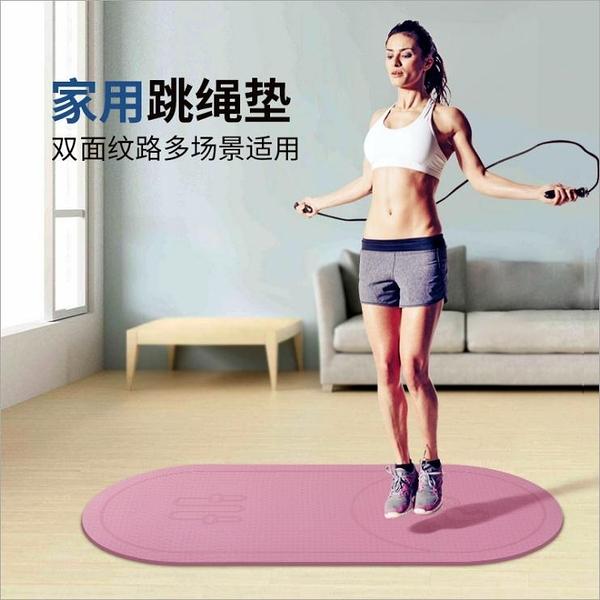 跳繩墊子減震隔音家用室內防滑瑜伽墊子地墊家用健身運動靜音專用 童趣屋 LX