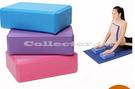 【超取299免運】環保瑜伽磚 瑜珈枕 瑜伽輔助用品 高密度EVA健身磚